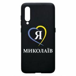 Чехол для Xiaomi Mi9 Я люблю Миколаїв