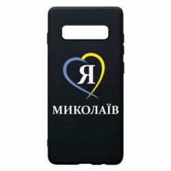 Чехол для Samsung S10+ Я люблю Миколаїв