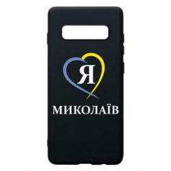 Чохол для Samsung S10+ Я люблю Миколаїв