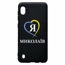 Чехол для Samsung A10 Я люблю Миколаїв