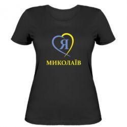 Женская футболка Я люблю Миколаїв