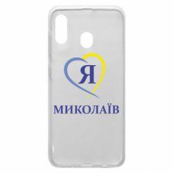 Чехол для Samsung A20 Я люблю Миколаїв