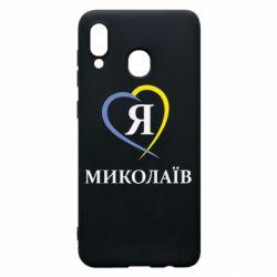 Чехол для Samsung A30 Я люблю Миколаїв