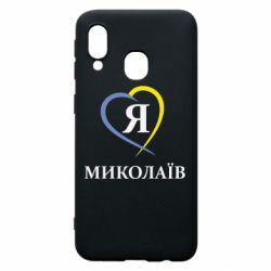 Чехол для Samsung A40 Я люблю Миколаїв