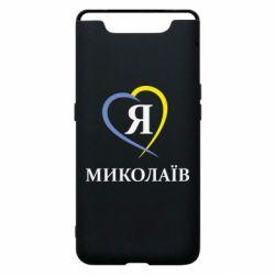Чехол для Samsung A80 Я люблю Миколаїв