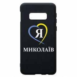 Чехол для Samsung S10e Я люблю Миколаїв