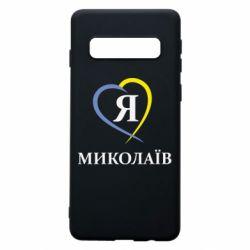 Чехол для Samsung S10 Я люблю Миколаїв