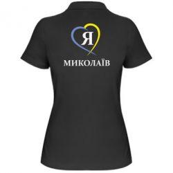 Женская футболка поло Я люблю Миколаїв - FatLine