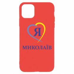 Чохол для iPhone 11 Pro Max Я люблю Миколаїв