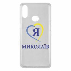 Чехол для Samsung A10s Я люблю Миколаїв