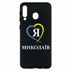 Чехол для Samsung M30 Я люблю Миколаїв