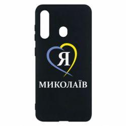Чехол для Samsung M40 Я люблю Миколаїв