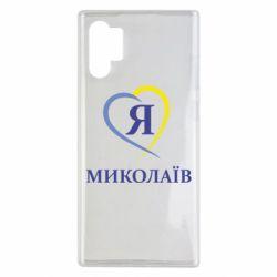 Чохол для Samsung Note 10 Plus Я люблю Миколаїв