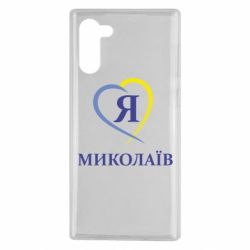 Чехол для Samsung Note 10 Я люблю Миколаїв