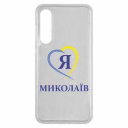 Чехол для Xiaomi Mi9 SE Я люблю Миколаїв