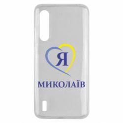 Чехол для Xiaomi Mi9 Lite Я люблю Миколаїв
