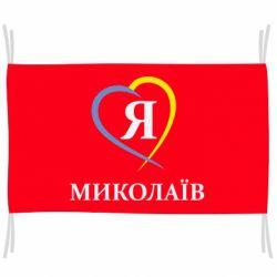 Флаг Я люблю Миколаїв
