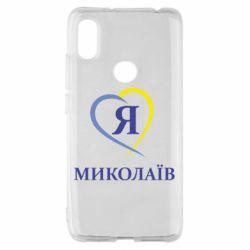 Чехол для Xiaomi Redmi S2 Я люблю Миколаїв