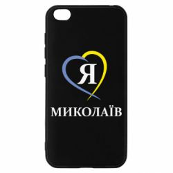 Чехол для Xiaomi Redmi Go Я люблю Миколаїв