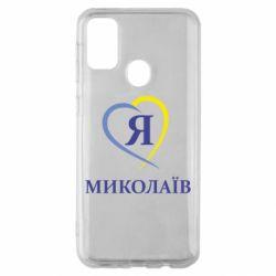 Чехол для Samsung M30s Я люблю Миколаїв