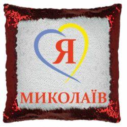 Подушка-хамелеон Я люблю Миколаїв