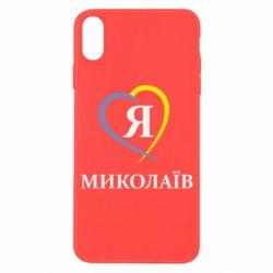 Чехол для iPhone X Я люблю Миколаїв - FatLine