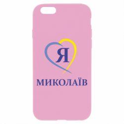 Чехол для iPhone 6/6S Я люблю Миколаїв