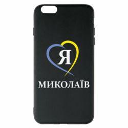 Чехол для iPhone 6 Plus/6S Plus Я люблю Миколаїв - FatLine