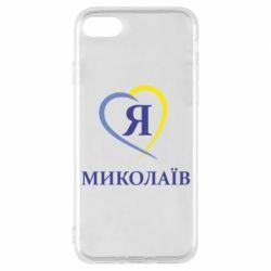 Чехол для iPhone 8 Я люблю Миколаїв
