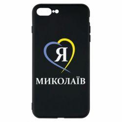 Чехол для iPhone 8 Plus Я люблю Миколаїв