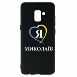 Чехол для Samsung A8+ 2018 Я люблю Миколаїв - FatLine
