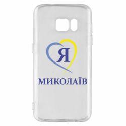 Чехол для Samsung S7 Я люблю Миколаїв