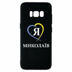 Чехол для Samsung S8 Я люблю Миколаїв