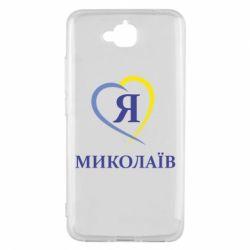 Чехол для Huawei Y6 Pro Я люблю Миколаїв - FatLine