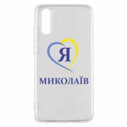 Чехол для Huawei P20 Я люблю Миколаїв - FatLine