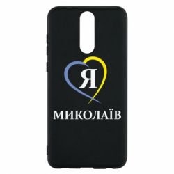Чехол для Huawei Mate 10 Lite Я люблю Миколаїв - FatLine