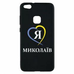 Чехол для Huawei P10 Lite Я люблю Миколаїв - FatLine