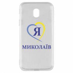 Чехол для Samsung J3 2017 Я люблю Миколаїв