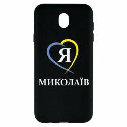 Чехол для Samsung J7 2017 Я люблю Миколаїв