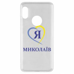 Чехол для Xiaomi Redmi Note 5 Я люблю Миколаїв - FatLine