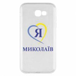 Чехол для Samsung A7 2017 Я люблю Миколаїв - FatLine