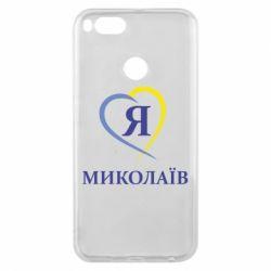 Чехол для Xiaomi Mi A1 Я люблю Миколаїв