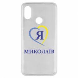 Чехол для Xiaomi Mi8 Я люблю Миколаїв