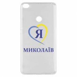 Чехол для Xiaomi Mi Max 2 Я люблю Миколаїв