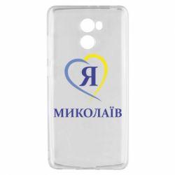 Чехол для Xiaomi Redmi 4 Я люблю Миколаїв - FatLine