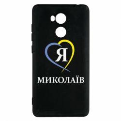 Чехол для Xiaomi Redmi 4 Pro/Prime Я люблю Миколаїв - FatLine