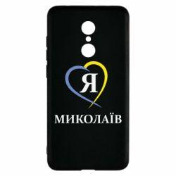 Чехол для Xiaomi Redmi 5 Я люблю Миколаїв - FatLine