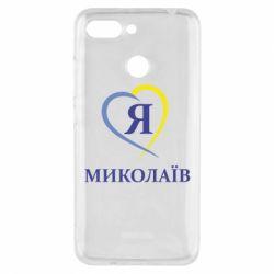 Чехол для Xiaomi Redmi 6 Я люблю Миколаїв - FatLine