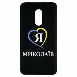 Чехол для Xiaomi Redmi Note 4 Я люблю Миколаїв - FatLine
