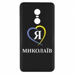 Чехол для Xiaomi Redmi Note 4x Я люблю Миколаїв - FatLine
